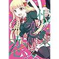 恨み来、恋、恨み恋。(3) (ガンガンコミックスJOKER)