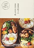 後藤由紀子の家族のお弁当帖 (正しく暮らすシリーズ)