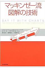 マッキンゼー流 図解の技術 Kindle版