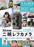 二眼レフカメラ (大人の科学マガジンシリーズ BESTSELECTION)