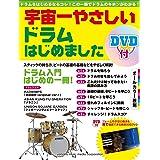 宇宙一やさしい ドラムはじめました 【DVD付】