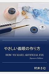 やさしい義眼の作り方: 義眼製作法を豊富な写真で解説 顎顔面補綴マニュアルシリーズ Kindle版