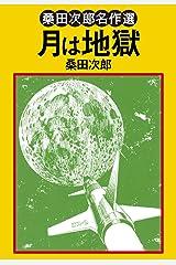 月は地獄 Kindle版