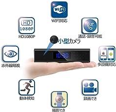置時計型 超小型隠しカメラ Monja 1080P高画質 防犯カメラ 遠隔監視 暗視機能 監視カメラ WiFi対応 通話可 スパイカメラ 長時間録画録音 ループ録画 自動警報 最大128GB対応 iPhone/Android/PC対応【18ヶ月安心保証】 …