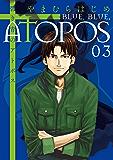 碧き青のアトポス(3) (サンデーGXコミックス)