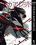 スカアレッド 1 (ヤングジャンプコミックスDIGITAL)