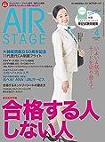 AIR STAGE (エア ステージ) 2020年4月号