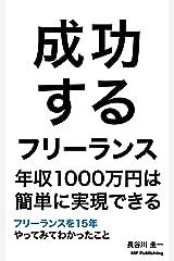 成功するフリーランス - 年収1000万円は簡単に実現できる: フリーランスを15年やってみてわかったこと (MP Publishing) Kindle版