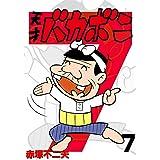 電子版 天才バカボン(7) (少年サンデーコミックス)