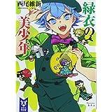 緑衣の美少年 (講談社タイガ)