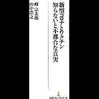 新型コロナとワクチン 知らないと不都合な真実 (日経プレミアシリーズ)