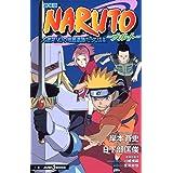 劇場版NARUTO―ナルト― 大激突!幻の地底遺跡だってばよ (JUMP j BOOKS)