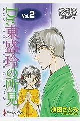 Dr.東盛玲の所見 Vol.2 (夢幻燈コミックス) Kindle版
