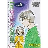 Dr.東盛玲の所見 Vol.2 (夢幻燈コミックス)