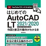 はじめてのAutoCAD LT 2021/2020 作図と修正の操作がわかる本 AutoCAD LT 2019~2009にも対応