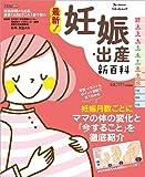 最新!  妊娠・出産新百科 (ベネッセ・ムック たまひよブックス たまひよ新百科シリーズ)