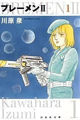 ブレーメンII 1 (白泉社文庫) Kindle版