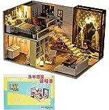 [MuMuBoo] ドールハウス 日本語説明書付 手作り ミニチュアキット ミニチュア家具キット DIY 木製 【 LE…