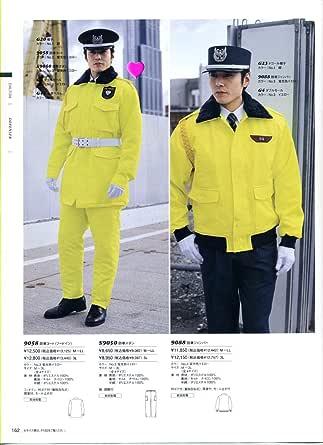 たちばな 防寒着 9058 黄色・警備員防寒コート