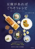 豆腐があればごちそうレシピ―「豆腐マイスター」のプレミアムメニュー