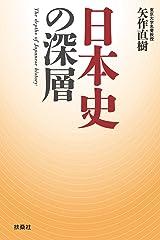 日本史の深層 (扶桑社BOOKS) Kindle版