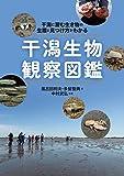 干潟生物観察図鑑: 干潟に潜む生き物の生態と見つけ方がわかる