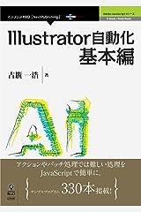 Illustrator自動化基本編 (Adobe JavaScriptシリーズ(NextPublishing)) Kindle版
