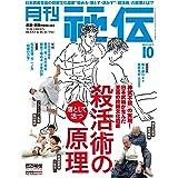 月刊 秘伝 2021年 10月号 [雑誌]