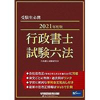 行政書士 試験六法 2021年度 (W(WASEDA)セミナー)