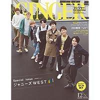 GINGER(ジンジャー) 2021年 12月号[特別増刊号]