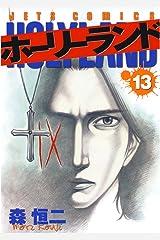 ホーリーランド 13 (ジェッツコミックス) Kindle版