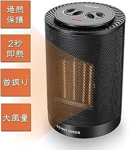 HomLead セラミックヒーター ヒーター ファンヒーター 電気ファンヒーター 暖房器具 暖風 首振り コンパクト 過熱対策 足元 PTC発熱 即熱
