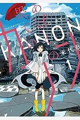 あげくの果てのカノン(1) (ビッグコミックス) Kindle版