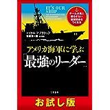 【特別お試し版】アメリカ海軍に学ぶ「最強のリーダー」