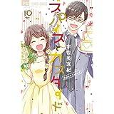 スパイスとカスタード (10(完)) (フラワーコミックス)