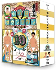【初回限定特別版】DVD『水曜日のダウンタウン10』+目隠しクロちゃんソフビBOXセット