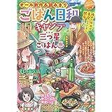 ごはん日和 キャンプ三つ星ごはん♨ (ぶんか社コミックス)