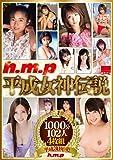 h.m.p 平成女神伝説 4枚組16時間 [DVD]