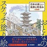 おとなのスケッチ塗り絵 日本の美しい風景と町並み 〜古都編〜