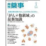 月刊薬事 2020年 02 月号 [雑誌](特集:最適治療を目指すなら、ここまで知っておきたい 「がん×他領域」の最新知識)