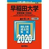 早稲田大学(教育学部〈文科系〉) (2020年版大学入試シリーズ)