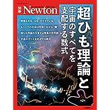 超ひも理論と宇宙のすべてを支配する数式 増補第2版 (ニュートン別冊)