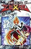 遊☆戯☆王ZEXAL 9 (ジャンプコミックス)