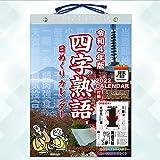 2022年『四字熟語 日めくりカレンダー』こよみん4J-1 (全掲載四字熟語 保存版・小冊子付)