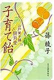 子育て飴 江戸菓子舗照月堂 (時代小説文庫)