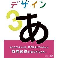 デザインあ 3 DVD