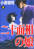 二十面相の娘 8 (MFコミックス フラッパーシリーズ)