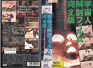宇宙人解剖フィルム・完全版~ロズウェル事件48年目の真実~ [VHS]