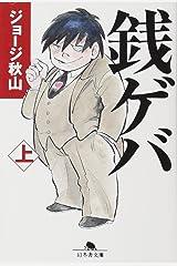 銭ゲバ 上 (幻冬舎文庫 し 20-4) 文庫