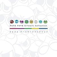 ぷよぷよ アートワークコレクション